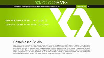 GameMaker: Studio - Master Collection v1.2.1279 (2013 - Eng)