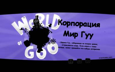 Липкий мир Гуу / World of Goo v1.30 (2009 - Eng, Rus)